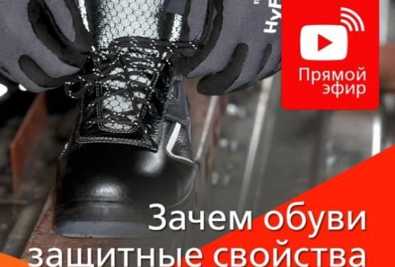 Зачем обуви защитные свойства? Узнаете во втором стриме осенней серии.